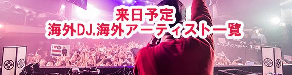 海外DJ来日情報