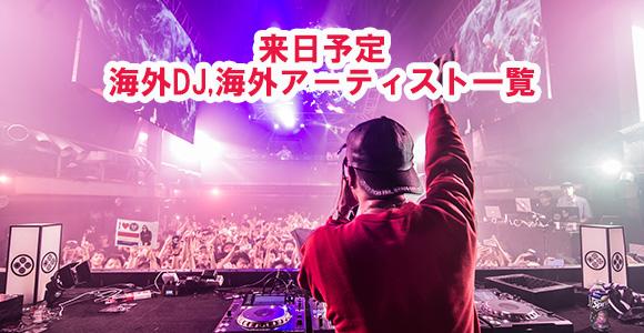 EDM,BASS,TRANCE,TECHNO,HOUSE来日予定海外DJ,海外アーティスト一覧