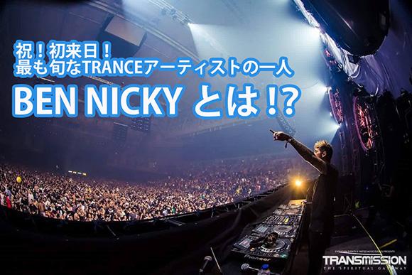 Ben Nicky NEWS1
