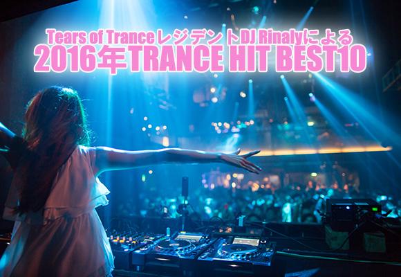 2016 TRANCE BEST10