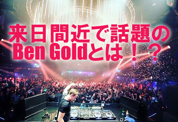 BEN GOLD NEWS1