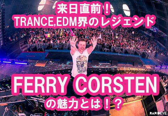 Ferry Corsten NEWS1