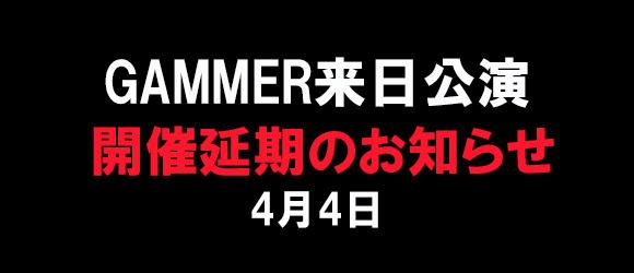 GAMMER延期