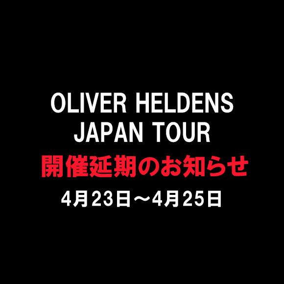 OLIVER HELDENS来日延期