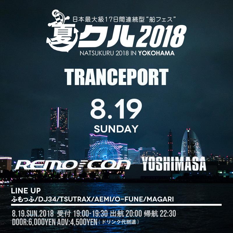 TRANCEPORT夏クル