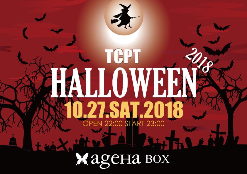 10/27 TCPT ageHaハロウィン